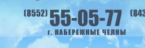 Контактный телефон в г. Набережные Челны (8552) 55-05-07