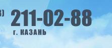 Контактный телефон в г. Казань (843) 211-02-88